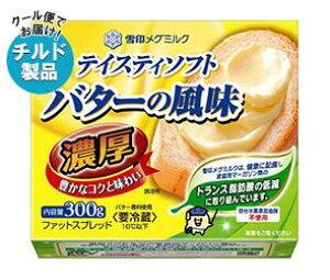 送料無料 【2ケースセット】【チルド(冷蔵)商品】雪印メグミルク テイスティソフト バターの風味 濃厚 300g×12個入×(2ケース) ※北海道・沖縄・離島は別途送料が必要。