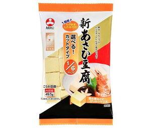 送料無料 【2ケースセット】旭松食品 新あさひ豆腐 1/6サイズ 49.5g×10袋入×(2ケース) 北海道・沖縄・離島は別途送料が必要。