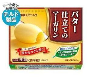 送料無料 【チルド(冷蔵)商品】雪印メグミルク バター仕立てのマーガリン 140g×12個入 北海道・沖縄・離島は別途送料が必要。