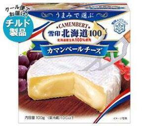 送料無料 【チルド(冷蔵)商品】雪印メグミルク 雪印北海道100 カマンベールチーズ 100g×10箱入 ※北海道・沖縄・離島は別途送料が必要。