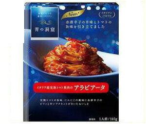 送料無料 日清フーズ 青の洞窟 イタリア産完熟トマト果肉のアラビアータ 140g×10箱入 北海道・沖縄・離島は別途送料が必要。