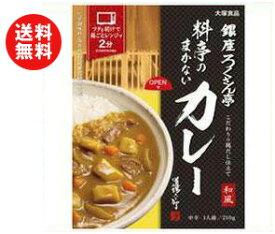 送料無料 大塚食品 銀座ろくさん亭 料亭のまかないカレー 210g×30(5×6)箱入 ※北海道・沖縄・離島は別途送料が必要。