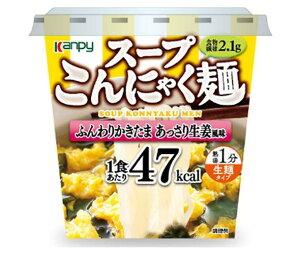 送料無料 【2ケースセット】カンピー スープこんにゃく麺 ふんわりかきたま 67.9g×6個入×(2ケース) ※北海道・沖縄・離島は別途送料が必要。