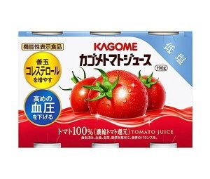 送料無料 【2ケースセット】カゴメ トマトジュース 低塩(濃縮トマト還元)(6缶パック)【機能性表示食品】 190g缶×30(6×5)本入×(2ケース) 北海道・沖縄・離島は別途送料が必要。