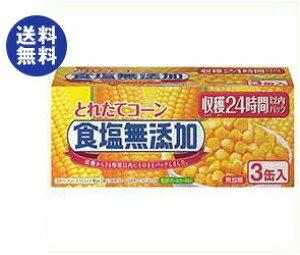 送料無料 いなば食品 とれたてコーン食塩無添加 180g×3缶×8個入 ※北海道・沖縄・離島は別途送料が必要。
