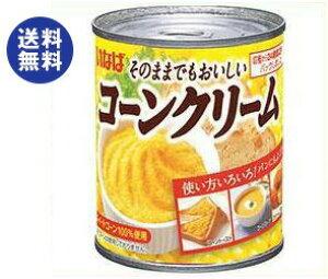送料無料 【2ケースセット】いなば食品 コーンクリーム 220g×24個入×(2ケース) 北海道・沖縄・離島は別途送料が必要。