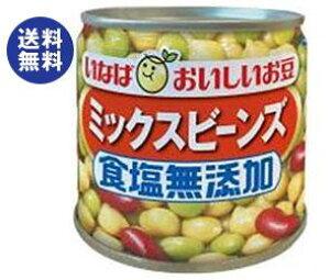 送料無料 いなば食品 食塩無添加ミックスビーンズ 110g缶×24個入 ※北海道・沖縄・離島は別途送料が必要。