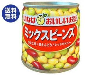 送料無料 【2ケースセット】いなば食品 ミックスビーンズ 110g缶×24個入×(2ケース) ※北海道・沖縄・離島は別途送料が必要。