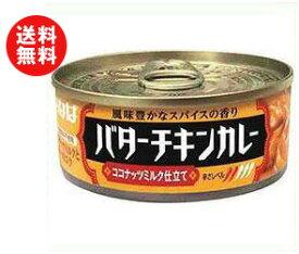 送料無料 【2ケースセット】いなば食品 バターチキンカレー 115g缶×24個入×(2ケース) ※北海道・沖縄・離島は別途送料が必要。