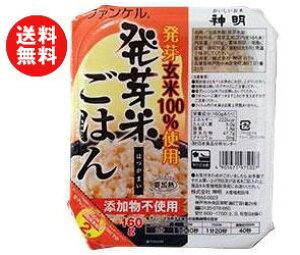 送料無料 神明 ファンケル 発芽米ごはん 160g×24個入 ※北海道・沖縄・離島は別途送料が必要。