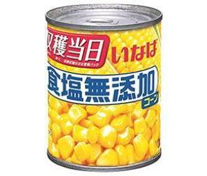 送料無料 【2ケースセット】いなば食品 食塩無添加コーン 200g×24個入×(2ケース) 北海道・沖縄・離島は別途送料が必要。