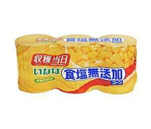 送料無料 【2ケースセット】いなば食品 食塩無添加コーン 200g×3缶×8個入×(2ケース) 北海道・沖縄・離島は別途送料が必要。