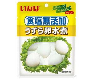 送料無料 いなば食品 食塩無添加 うずら卵水煮 6個×8袋入 ※北海道・沖縄・離島は別途送料が必要。