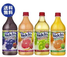 送料無料 アサヒ飲料 Welch's(ウェルチ) 詰め合わせセット 800gペットボトル×8(4種×2)本入 北海道・沖縄・離島は別途送料が必要。