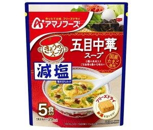 送料無料 アマノフーズ フリーズドライ 減塩きょうのスープ 五目中華スープ 5食×6袋入 北海道・沖縄・離島は別途送料が必要。