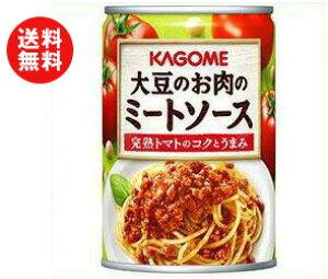 送料無料 カゴメ 大豆のお肉のミートソース 295g缶×24個入 ※北海道・沖縄・離島は別途送料が必要。