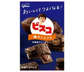 送料無料 【2ケースセット】グリコ ビスコ 焼きショコラ 15枚×10箱入×(2ケース) 北海道・沖縄・離島は別途送料が必要。