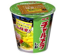 送料無料 明星食品 チャルメラカップ しお 69g×12個入 北海道・沖縄・離島は別途送料が必要。