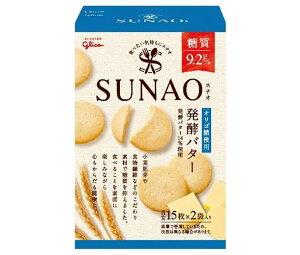 送料無料 グリコ SUNAO(スナオ) 発酵バター 62g×5箱入 北海道・沖縄・離島は別途送料が必要。