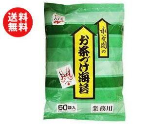 送料無料 永谷園 業務用お茶づけ海苔 (4.7g×50袋)×1袋入 ※北海道・沖縄・離島は別途送料が必要。