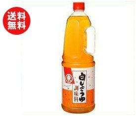 送料無料 【2ケースセット】ヒガシマル醤油 白しょうゆ調味料 ハンディ 1.8L×6本入×(2ケース) ※北海道・沖縄・離島は別途送料が必要。