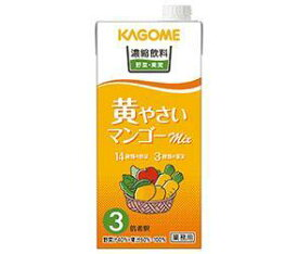 送料無料 カゴメ 濃縮飲料 黄やさい・マンゴーミックス(3倍希釈) 1L紙パック×6本入 北海道・沖縄・離島は別途送料が必要。