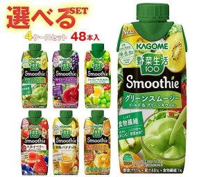 送料無料 カゴメ 野菜生活100 Smoothie(スムージー) 選べる4ケースセット 330ml紙パック×48(12×4)本入 北海道・沖縄・離島は別途送料が必要。|野菜ジュース グリーンスムージー 完熟バナナ 豆乳