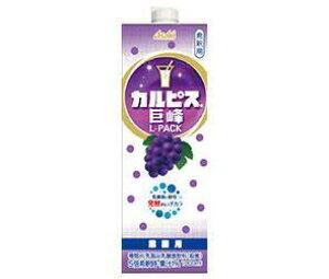 送料無料 アサヒ飲料 カルピス巨峰 Lパック 1L紙パック×6本入 北海道・沖縄・離島は別途送料が必要。