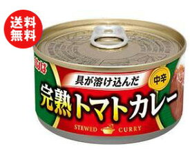 送料無料 いなば食品 完熟トマトカレー 165g缶×24個入 ※北海道・沖縄・離島は別途送料が必要。