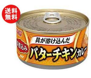 送料無料 いなば食品 深煮込み バターチキンカレー 165g缶×24個入 ※北海道・沖縄・離島は別途送料が必要。