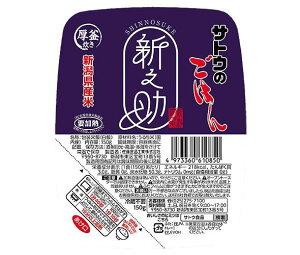 送料無料 サトウ食品 サトウのごはん 新潟県産新之助 150g×20個入 北海道・沖縄・離島は別途送料が必要。