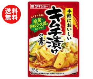 送料無料 ダイショー キムチ漬けの素 25g×40袋入 ※北海道・沖縄・離島は別途送料が必要。