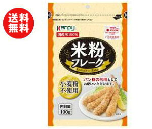 送料無料 カンピー 米粉フレーク 100g×20袋入 ※北海道・沖縄・離島は別途送料が必要。