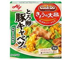 送料無料 【2ケースセット】味の素 CookDo(クックドゥ) トロ卵豚キャベツ用 100g×10個入×(2ケース) 北海道・沖縄・離島は別途送料が必要。