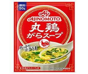 送料無料 味の素 丸鶏がらスープ 50g×20袋入 北海道・沖縄・離島は別途送料が必要。