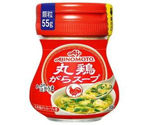 送料無料 【2ケースセット】味の素 丸鶏がらスープ 55g瓶×10個入×(2ケース) 北海道・沖縄・離島は別途送料が必要。