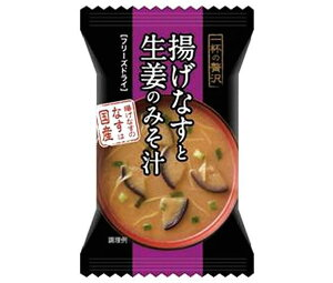 送料無料 MCLS 一杯の贅沢 揚げなすと生姜のみそ汁 8食×2箱入 ※北海道・沖縄・離島は別途送料が必要。