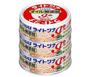 送料無料 いなば食品 ライトツナ アイフレーク オイル無添加 (70g×3缶)×15個入 北海道・沖縄・離島は別途送料が必要。