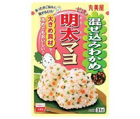 送料無料 丸美屋 混ぜ込みわかめ 明太マヨ 31g×10袋入 北海道・沖縄・離島は別途送料が必要。