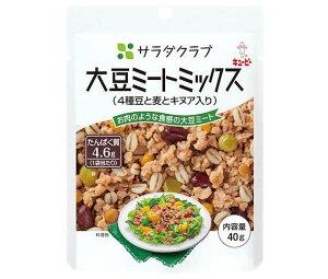 送料無料 キューピー サラダクラブ 大豆ミートミックス(4種豆と麦とキヌア入り) 40g×10袋入 ※北海道・沖縄・離島は別途送料が必要。