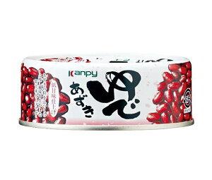送料無料 カンピー ゆであずき 低甘味仕上げ 165g缶×24個入 ※北海道・沖縄・離島は別途送料が必要。