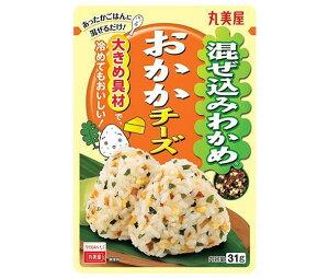 送料無料 丸美屋 混ぜ込みわかめ おかかチーズ 31g×10袋入 北海道・沖縄・離島は別途送料が必要。