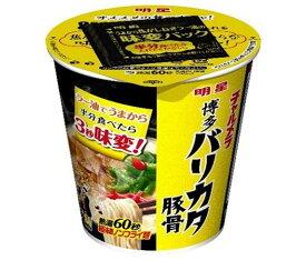 送料無料 明星食品 チャルメラカップ 博多バリカタ豚骨 65g×12個入 北海道・沖縄・離島は別途送料が必要。