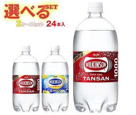 送料無料 アサヒ飲料 ウィルキンソン タンサンシリーズ 選べる2ケースセット 1Lペットボトル×24(12×2)本入 北海道・沖縄・離島は別途送料が必要。|ウイルキンソン 炭酸水 レモン ういるきんそん 箱買い ケース