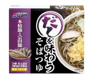送料無料 シマヤ だしを味わう そばつゆ (9g×6)×10箱入 北海道・沖縄・離島は別途送料が必要。