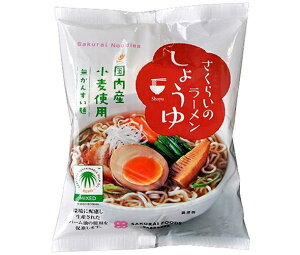 送料無料 桜井食品 さくらいのラーメン しょうゆ 99g×20袋入 北海道・沖縄・離島は別途送料が必要。