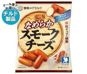 送料無料 【チルド(冷蔵)商品】雪印メグミルク なめらか スモークチーズ 65g×20袋入※北海道・沖縄は別途送料が必要。