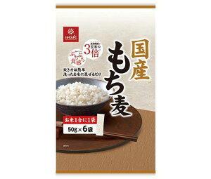 送料無料 【2ケースセット】はくばく 国産 もち麦 300g(50g×6袋)×6袋入×(2ケース) 北海道・沖縄・離島は別途送料が必要。