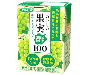 送料無料 エルビー おいしい果実酢100 ホワイトグレープ 125ml紙パック×24本入 北海道・沖縄・離島は別途送料が必要。