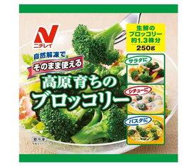 送料無料 【冷凍商品】ニチレイ そのまま使える高原育ちのブロッコリー 250g×12袋入 ※北海道・沖縄県・離島は配送不可。